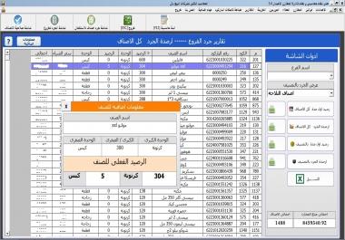 بيع نسخة من برنامج المحاسب الذكي للمحلات التجارية الاصدار 3.42