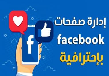 ادارة صفحة فيس بوك باحترافية وجودة التفاصيل ستذهلك