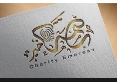 تصميم لوجو احترافي خط عربي