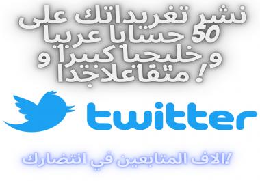 بنشر تغريدتك او تغريداتك على 50 حساب تويتر عربي خليجي