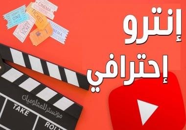 تصميم Intro و Outro احترافي لفيديوهاتك