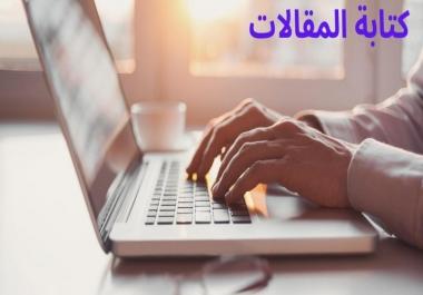 تصدر محركات البحث وأرفع من seo موقعك بمقالات مميزة والأفضل في الجودة والمنافسة