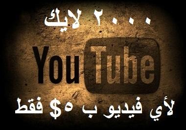 2000 لايك لأي فيديو يوتيوب انستجرام فيسبوك سريع جدا ب 5$ فقط .
