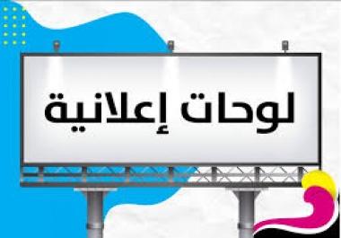 تصميم بنارات أو صور إعلانية إحترافية