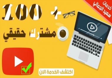 زيادة مشتركين على اليوتيوب 100مشترك
