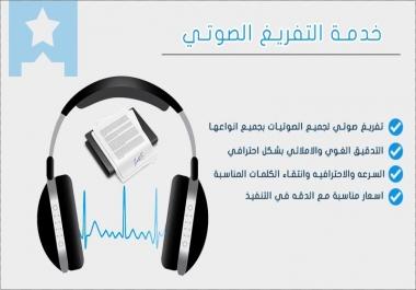 تفريغ ملفات صوتية بأحسن سعر عربية انجليزية فرنسية