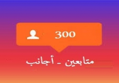 ارسال لحسابك في الانستغرام 1000 متابع حقيقي و متفاعل