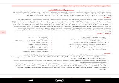 ترجمة احترافية من الانكليزية الى العربية