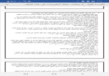 تحويل ال pdf الي word