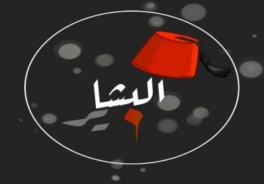 عمل شعار ابداعي جذاب مناسب لصفحات وسائل التواصل الإجتماعي