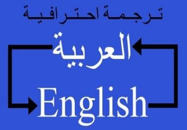 كتابة وترجمه