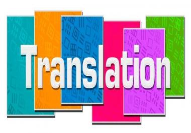 ترجمة فرنسية انجليزية  250 كلمة