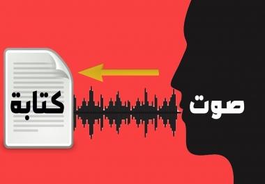 تفريغ الملفات الصوتية الى نصوص مكتوبة