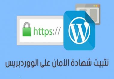 تثبيت شهادة ssl في موقعك الخاص ووردبريس او اي استضافه اخرى