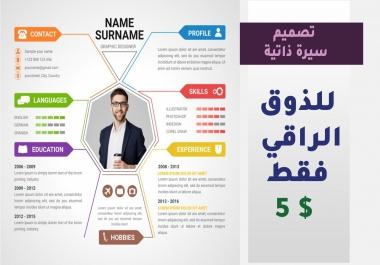 تصميم وكتابة سيرة ذاتية بأي لغة تريد