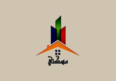 تصميم شعار العقارات او ماشابه حسب طلب العميل