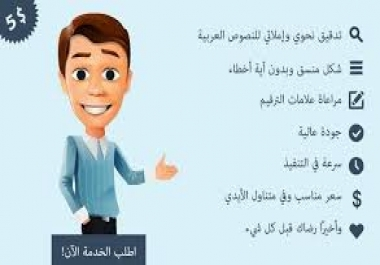 تصحيح المقالات والبحوث الأكاديمية من حيث اللغة