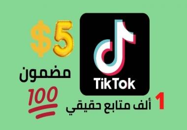 1000 متابع تيك توك حقيقي ومضمون 100%