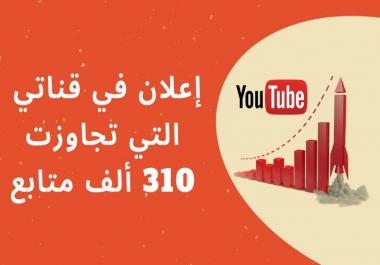 نشر إعلانك على قناة تجاوزت 310 الف متابع