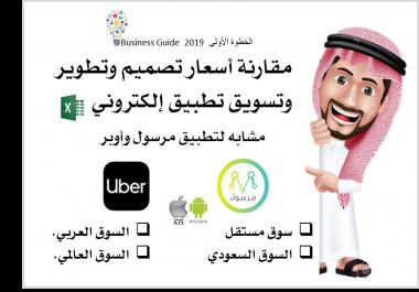 مقارنة أسعار سوق مستقل والسوق السعودي والعربي والعالمي لتنفيذ التطبيقات
