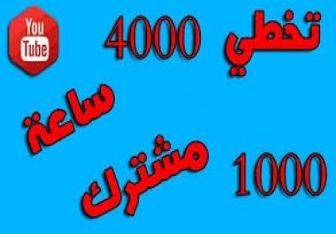 اضافة 1000 مشترك و 4000 ساعة مشاهده لقناة اليوتيوب