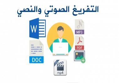 تفريغ المقاطع الصوتية ومقاطع الفيديو في ملف word او pdf