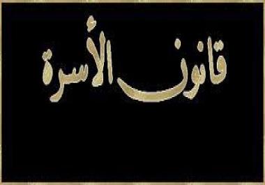 استشارات قانونية في قانون الاسرة المصري وصياغة العقود