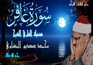 مونتاج إحترافي لآيات القرآن الكريم حسب الطلب