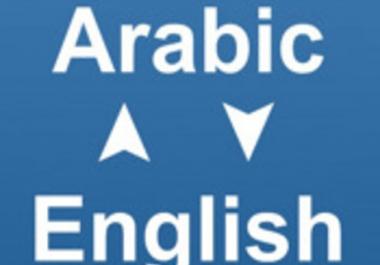 ترجمة من العربية الى الانجليزية و العكس