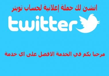 انشئ لك حملة إعلانية على تويتر لجلب 100 متابع عربي حقيقي لحساب تويتر الخاص بك مقابل 5$ فقط