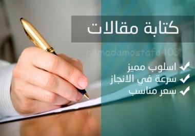 كتابة مقالات علميه