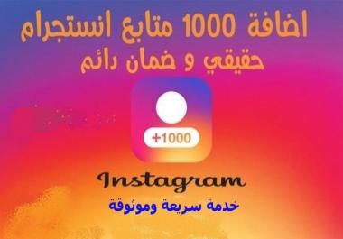 إضافة 1000 متابع انستقرام حقيقي من مصر والوطن العربي بـ 5$ فقط