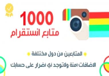 1000 متابع instagram حقيقي ومضمون 100%