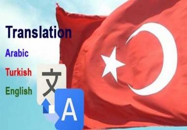 الترجمة من التركية او الانجليزية الى العربية او العكس