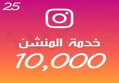 استهداف 10 000 متابع وعمل لهم اشارة على حسابك الخاص في انستقرام