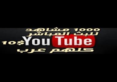 مشاهدين للبث المباشر كلهم عرب