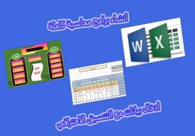 ادخال و نقل و تعديل البيانات بواسطة الاكسل و الاوورد باللغتين العربية و الانكليزية