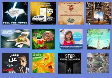 تصميم بوست سوشيال ميديا لموقعك او خدمتك او منتجك او صفحتك