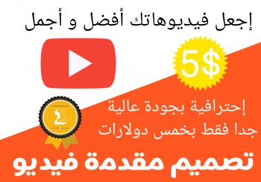 تصميم مقدمة فيديو إحترافية رائعة جدا و بجودة عالية فقط بخمس دولارات