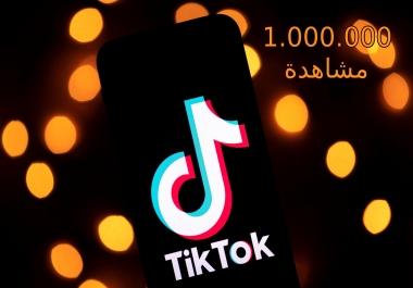 تزويد 250 الف مشاهدة علي تيك توك حقيقي 100%