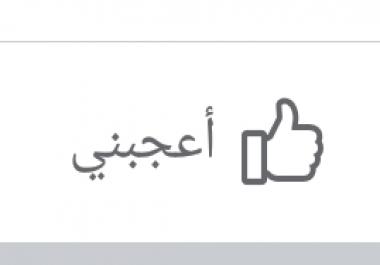 عمل ٥٠٠ لايك ل ٥ منشورات فيسبوك