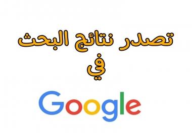 اضافه موقعك في 9 ادلة مواقع عربية