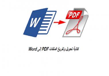 تفريغ بيانات او ملفات PDF الى WORD وبالعكس .