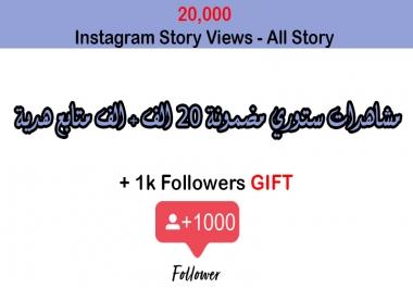 زيادة مشاهدات ستوري 20 الف وتحصل على 1000 متابع هدية
