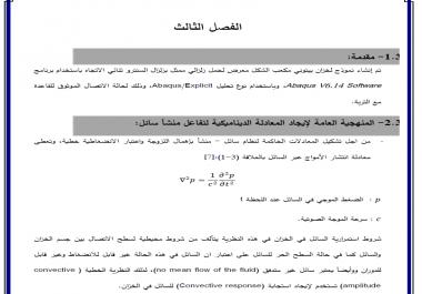 تفريغ النصوص وملفات pdf والصور الى word