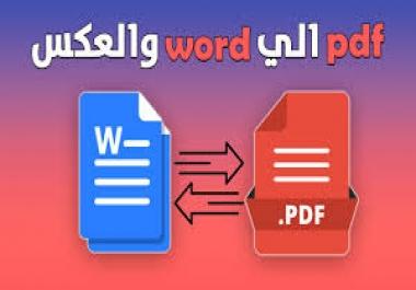 سوف اقوم بتخويل كتب من PDF الى word