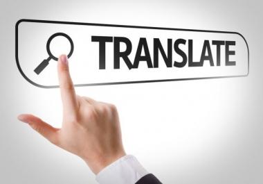 الترجمة بين الفرنسية الإنجليزية العربية