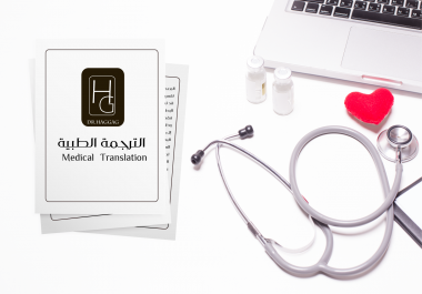 ترجمة المقالات الطبية  عربي إنجليزي  باحتراف ودقة عالية