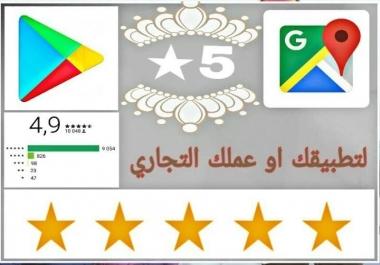 احصل على 20 تقييم وتعليق ايجابى لتطبيقك على متجر جوجل بلاي5$