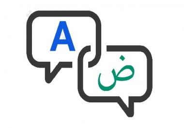 ترجمة من العربي للإنكليزي وبالعكس